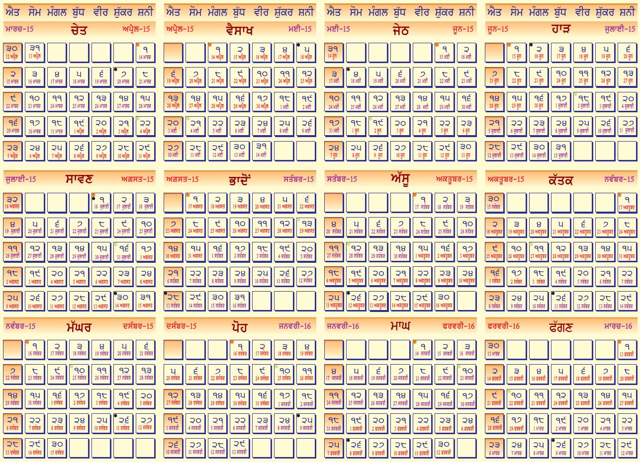 Jantri 2015-2016