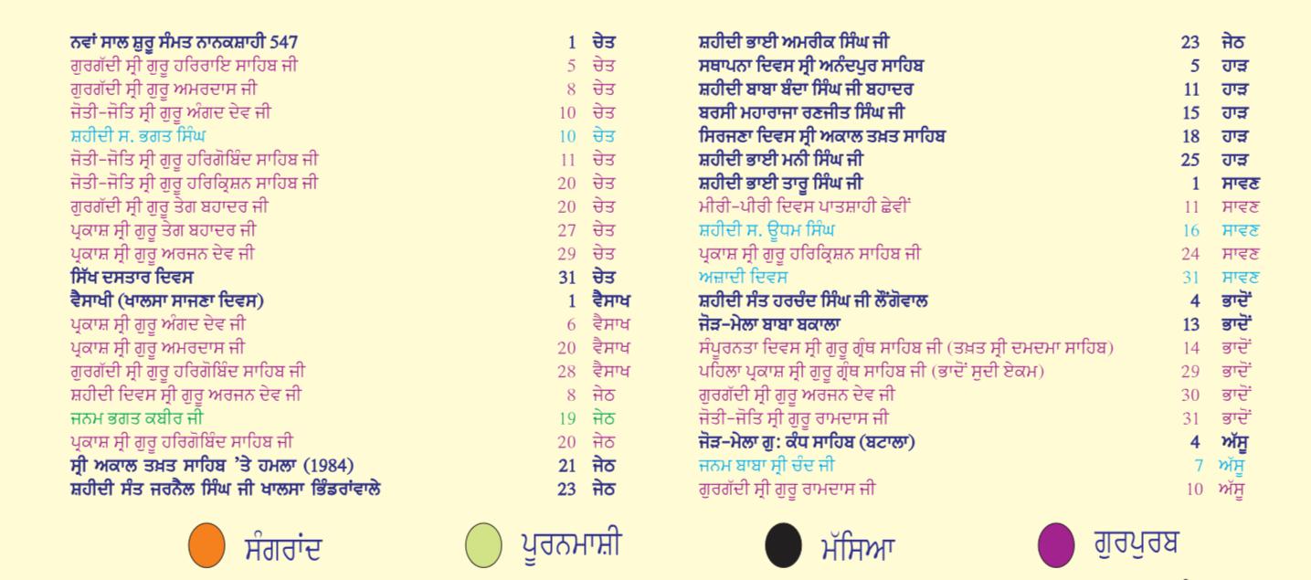 Nanakshahi Calendar 2015 Related Keywords & Suggestions - Nanakshahi ...